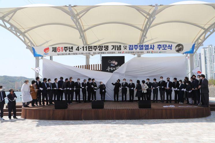 제61주년 4·11 민주항쟁 기념 및 김주열 열사 추모식.