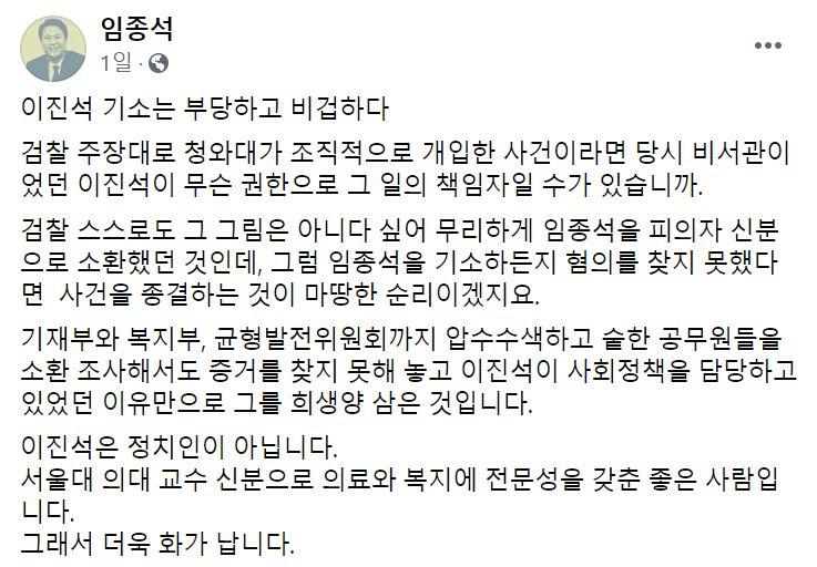 임종석 전 청와대 비서실장이 지난 10일 자신의 페이스북에 올린 게시물.[사진=페이스북 캡처]