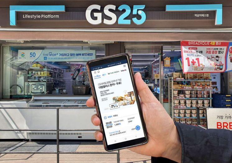 GS25 더팝플러스 구독 서비스 이용 화면 이미지.