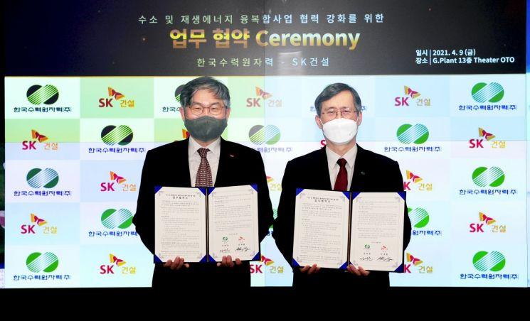 안재현 SK건설 사장과 정재훈 한국수력원자력 사장