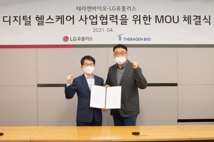 (왼쪽부터) 황태순 테라젠바이오 대표와 박종욱 LG유플러스 CSO(전무)