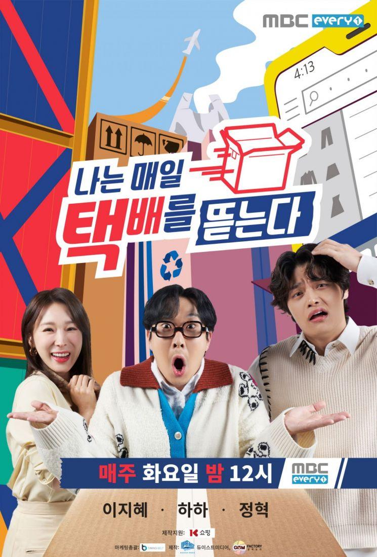 K쇼핑이 제작 지원하는 MBC에브리원 신규 예능 '나는 매일 택배를 뜯는다' 공식 포스터.