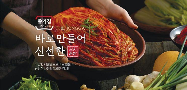 대상, 맞춤형 김치 주문 플랫폼 '종가집 김치공방' 론칭