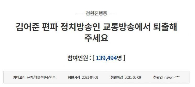 김 씨를 교통방송(TBS)으로부터 퇴출해 달라는 청와대 국민청원이 9일 14만건 가까운 동의를 받았다. / 사진=청와대 국민청원 게시판 캡처