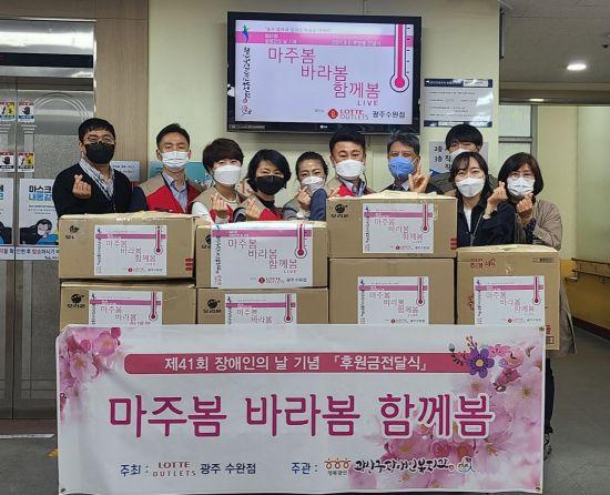 롯데아웃렛 광주수완, 장애인 복지관에 물품 기부