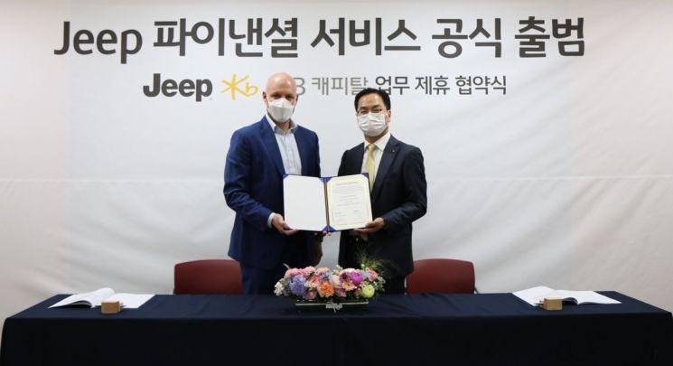 황수남 KB캐피탈 대표이사(오른쪽)와 제이크 아우만 FCA코리아 대표이사(왼쪽)가 전속 금융 제휴 협약을 체결한 후 기념촬영을 하고 있다.