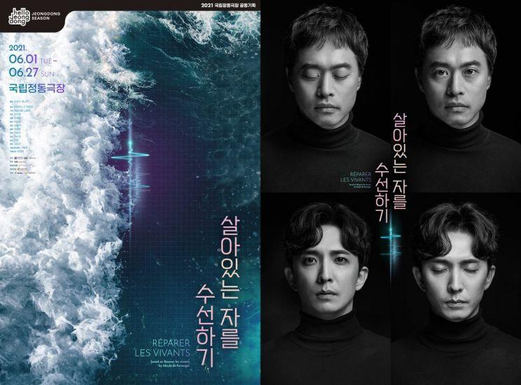 '살아있는 자를 수선하기' 6월 재연…손상규·윤나무 1인극