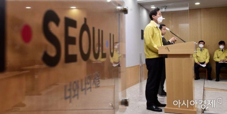 [포토] 오세훈 시장, '서울형 상생방역 추진 방향' 발표