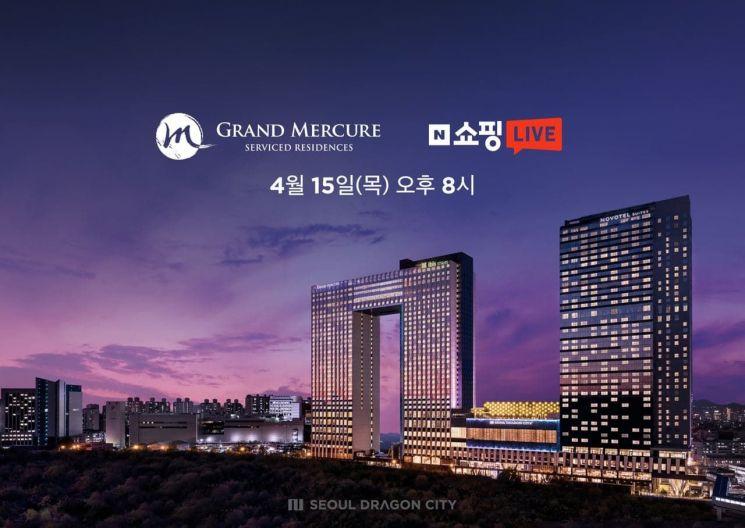 호텔 서울드래곤시티, 네이버 쇼핑라이브 진행…최대 57% 할인