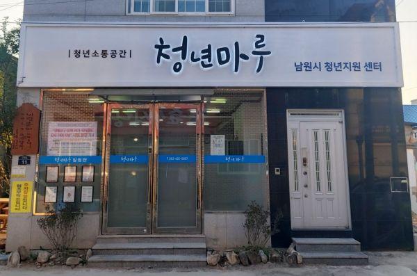 남원시, 청년정책 추진에 '박차'