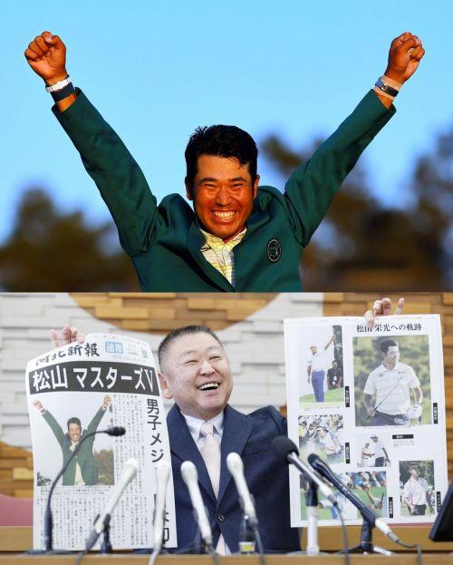 '마스터스 챔프' 마쓰야마 히데키의 몸값이 천정부지로 치솟고 있다.