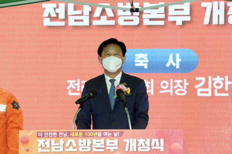 김한종 전남도의회 의장은 12일 전남 소방본부 개청식에 참석해 직원들을 격려하고 축하했다. 사진=전남도의회 제공