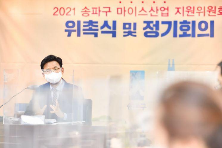 '송파구 마이스산업 지원위원회' 발족