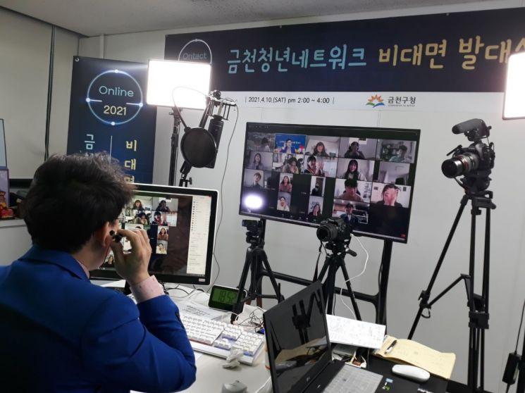 금천구, 제3기 청년네트워크 온라인 발대식 개최