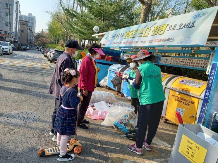 영등포구 쓰레기 줄이기 주민들이 나서니 효과 '백배'