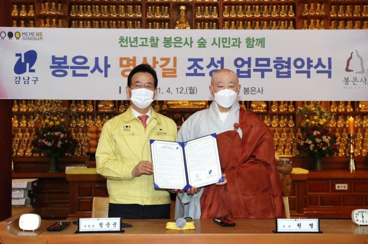강남구 봉은사 일대 1.1㎞구간 '힐링명상길' 조성