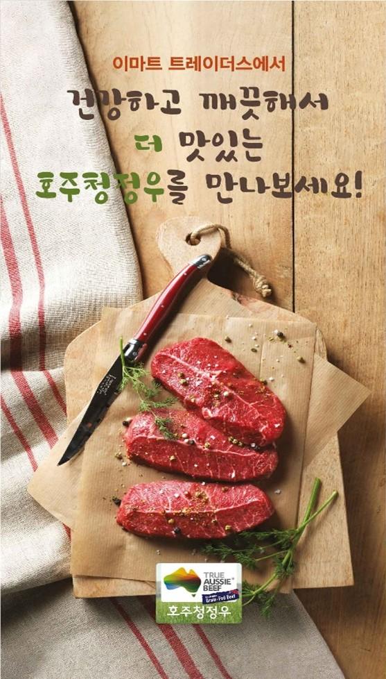 이마트 트레이더스-호주청정우, 연중 최대 규모 '고객 감사 페스티벌'