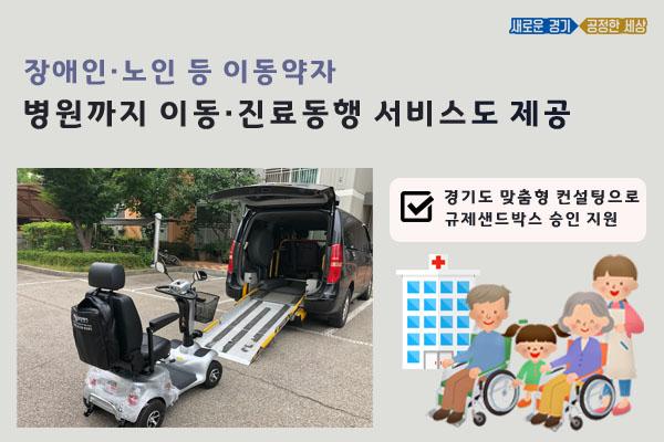 경기도 '이동약자 맞춤 교통지원 서비스' 규제 샌드박스 승인