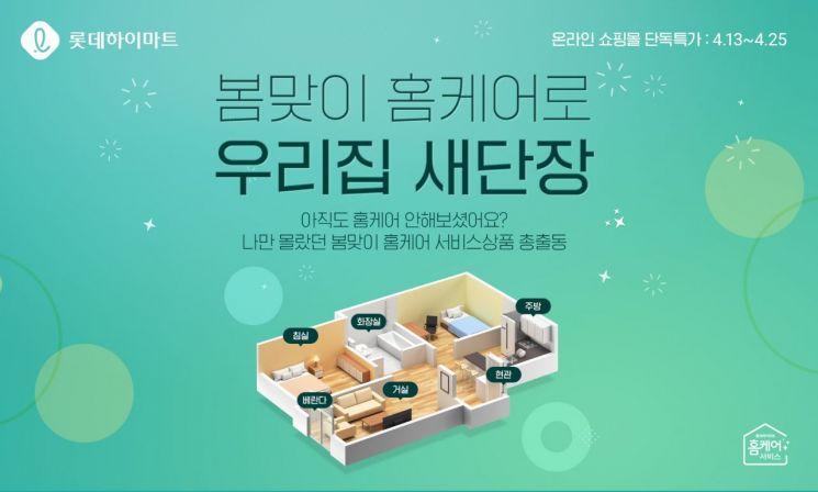 롯데하이마트은 오는 25일까지 온라인쇼핑몰에서 '봄맞이 홈케어 서비스' 행사를 펼친다.