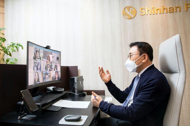 조용병 신한금융그룹 회장이 13일 화상회의 방식으로 진행된 신한 쉬어로즈' '최고경영자(CEO) 멘토링'에서 참가자들과 이야기를 나누고 있다.