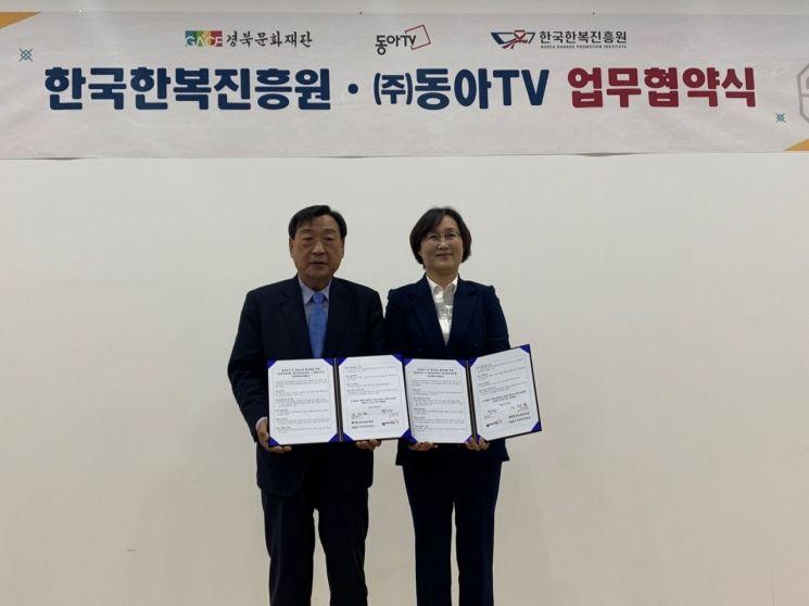 동아TV 박란 대표와 경북문화재단 이희범 대표가 업무협약을 맺고 상호 협력체계를 마련했다.