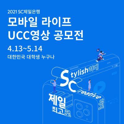 SC제일은행, 모바일라이프 UCC 영상 공모전