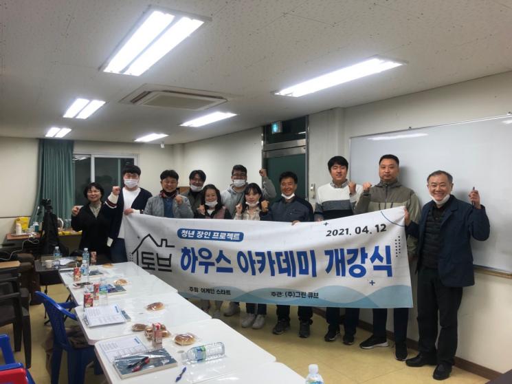 장인 육성프로젝트 '토브하우스아카데미' 개강식.