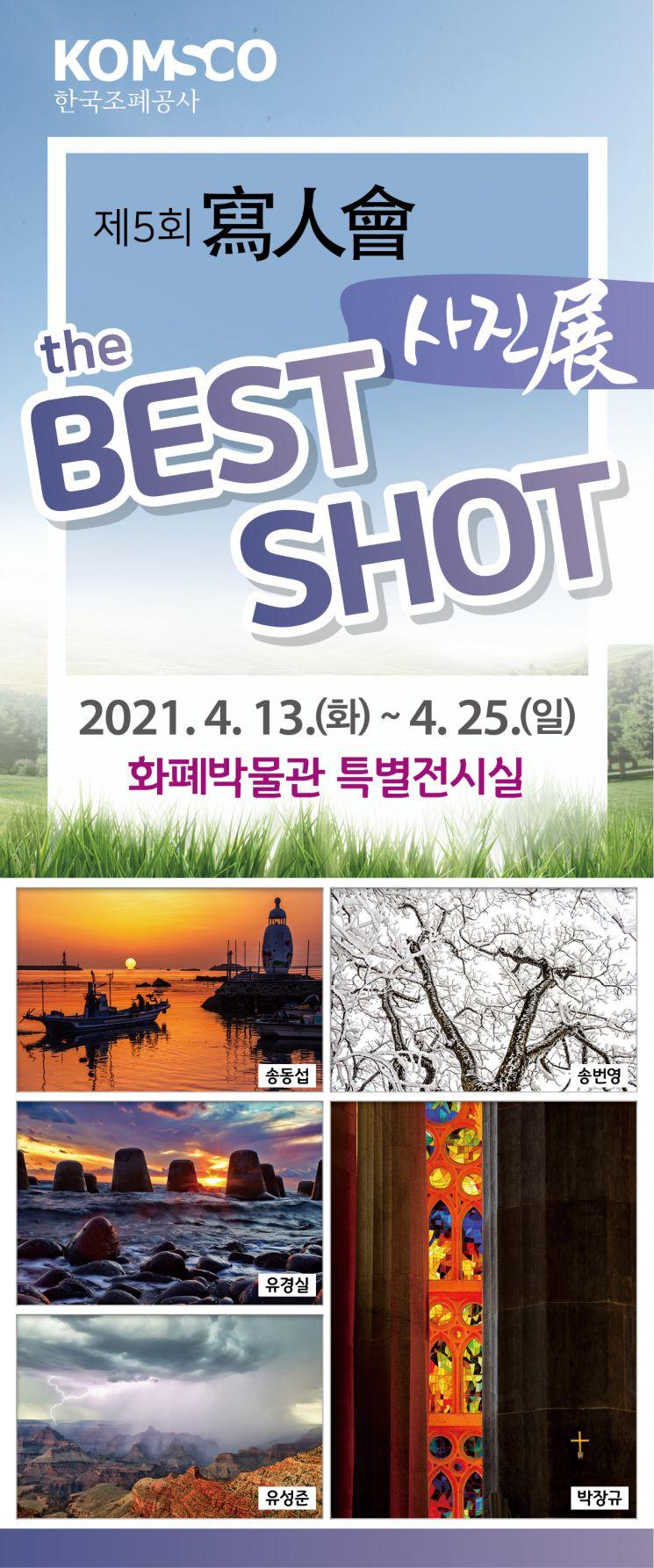 사진전 '더 베스트 샷(THE BEST SHOT)' 포스터. 한국조폐공사 제공