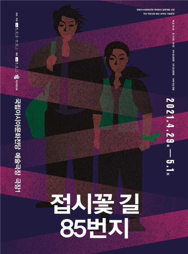 국립아시아문화전당 '접시꽃 길 85번지...' 정통 연극의 정수
