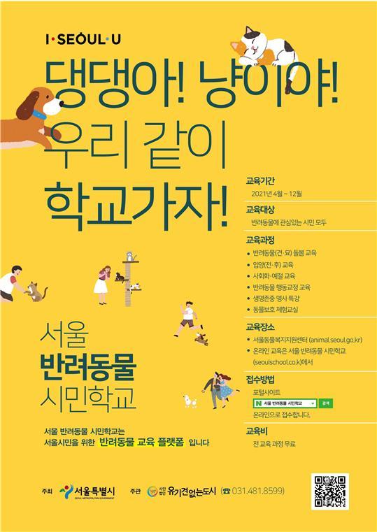 '서울 반려동물 시민학교' 랜선 돌봄·입양·교정 맞춤형 교육