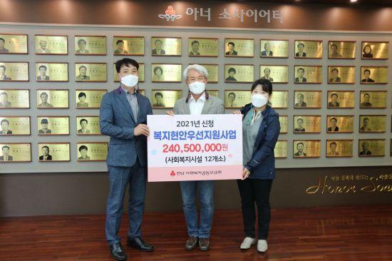 전남사랑의열매 '복지현안우선지원' 사입비 전달