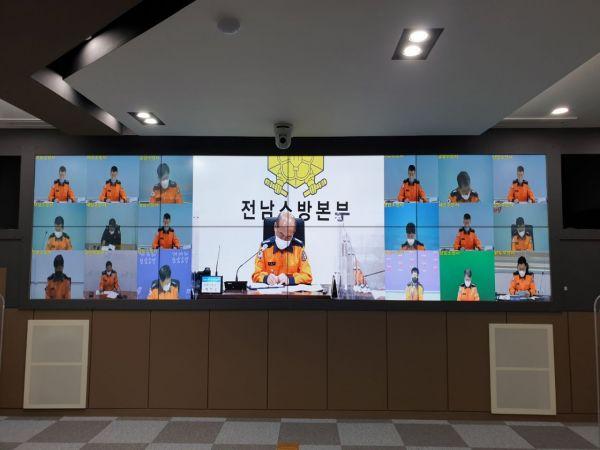 전남소방, 소방관서 현장지휘관 영상회의 개최