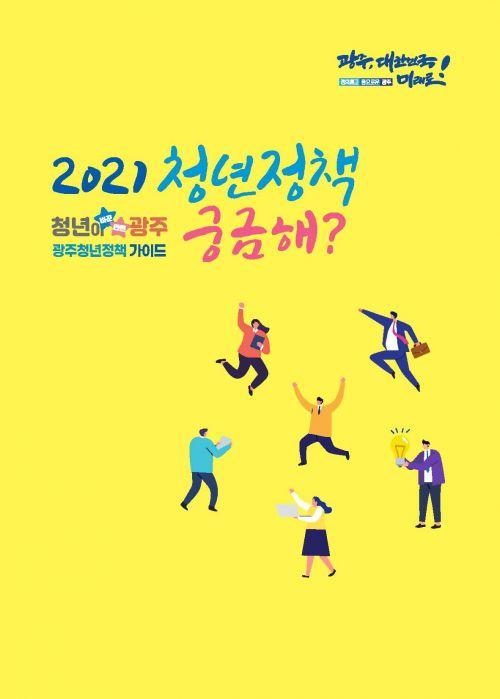 광주시, 청년정책 안내서 제작