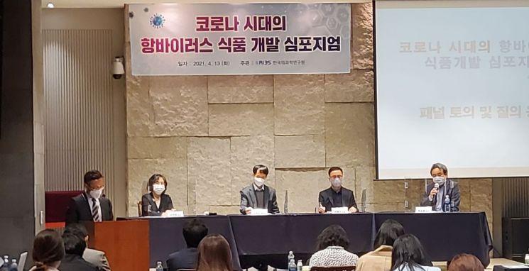13일 오후 서울 중구 LW컨벤션에서 한국의과학연구원 주관으로 '코로나 시대의 항바이러스 식품 개발 심포지엄'이 개최됐다.