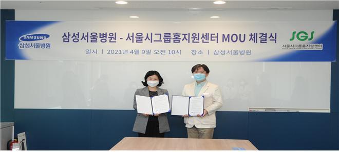 서울시-삼성서울병원, 50개 그룹홈 거주 장애인에 비대면 맞춤 건강관리 지원