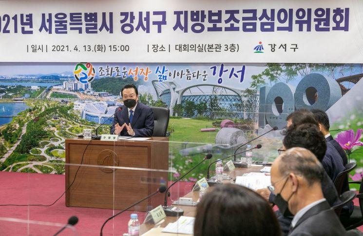 [포토]서울 강서구, 2021년도 지방보조금심의위원회 개최