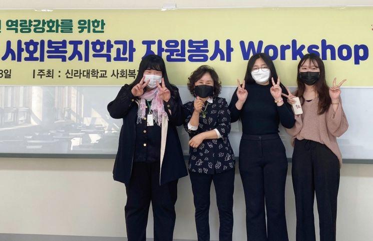 멈춰선 안되는 일 '자원봉사' … 신라대 사회복지학과, '사회복지실천 역량 강화 워크숍' 개최