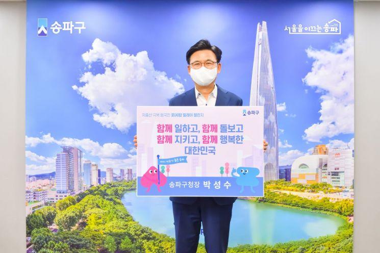[포토]박성수 송파구청장 '저출산 극복 범국민 릴레이 챌린지' 동참