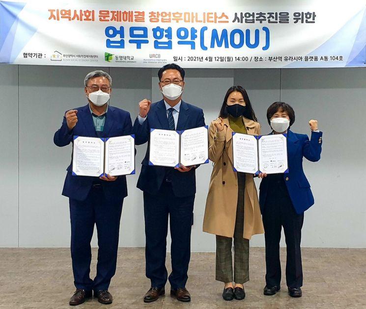'사회적경제 창업' 돛 단다 … 동명대 등 3개 기관 '창업후마니타스' 협약