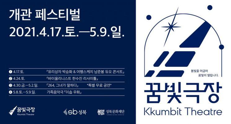 성북구, 꿈빛극장 개관 페스티벌 개최...24일 오후 5시 '바이올리니스트 한수진 리사이틀'