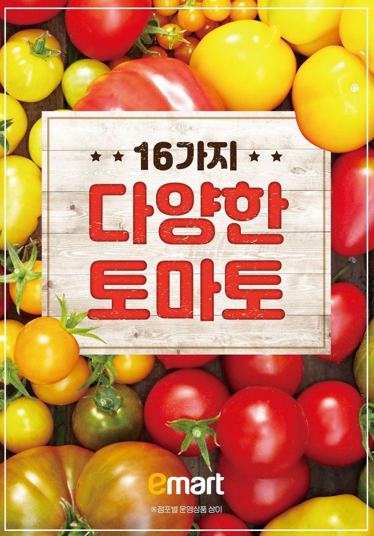 이마트는 이달 1월부터 11일까지 전체 토마토 매출 가운데 신품종 토마토가 53.6%를 차지했다고 밝혔다.