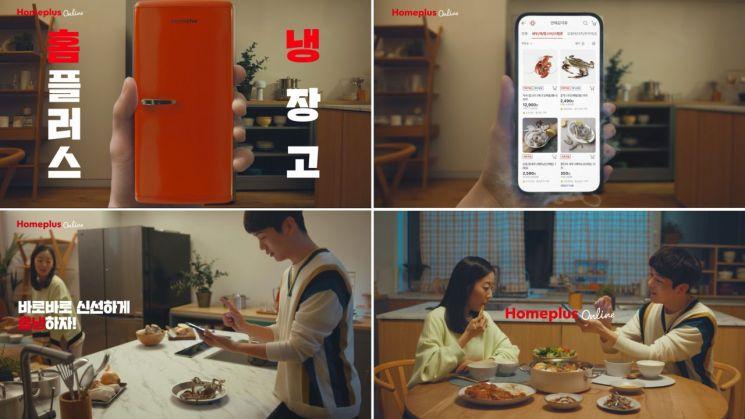 홈플러스는 오는 15일부터 온라인몰에서 '홈플러스 냉장고' 캠페인을 전개한다.