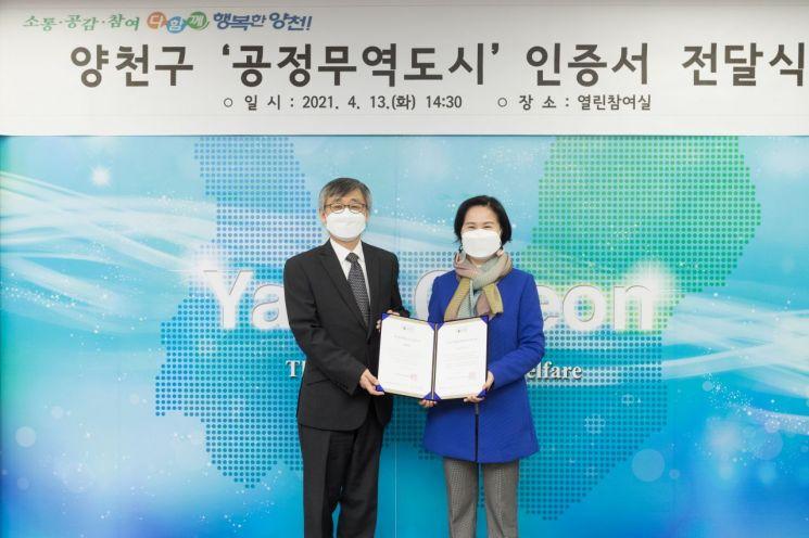 양천구, 서울 자치구 최초 공정무역도시 공식 인증받은 까닭?