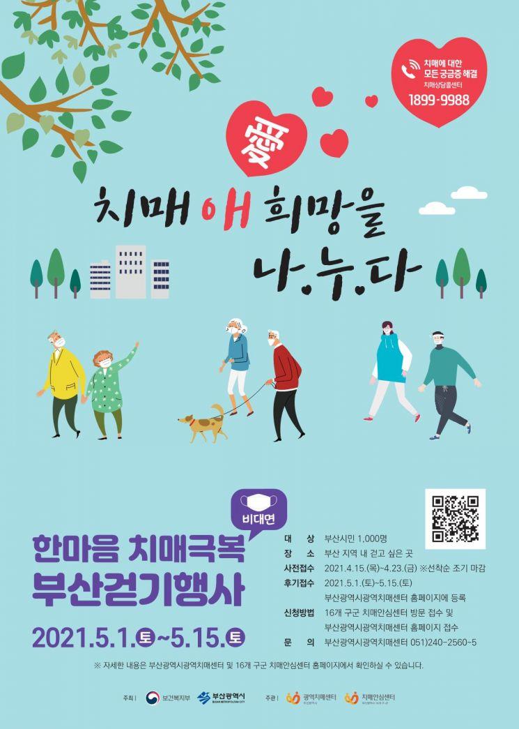 부산시, 치매 극복 기원 비대면 걷기행사 개최
