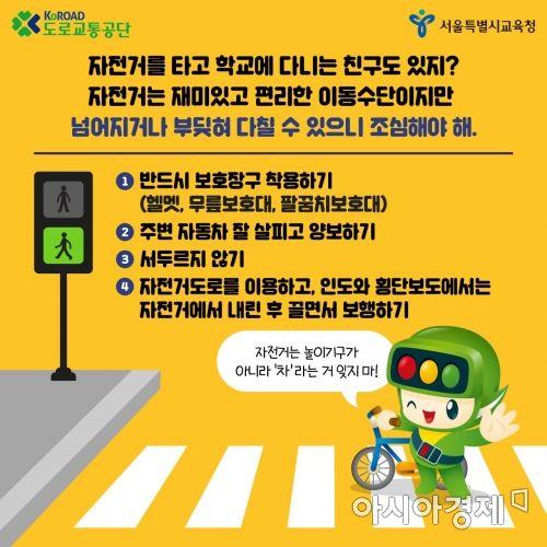 """""""도로 건널 때 폰 보면 위험해""""…어린이교통안전수칙 배포"""