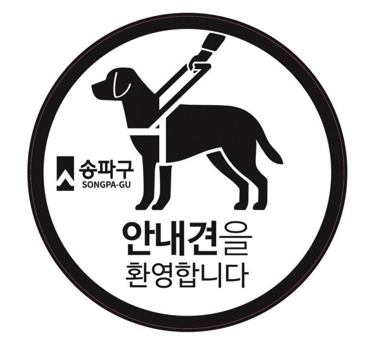 송파구 '안내견 출입 환영' 캠페인 벌인 까닭?