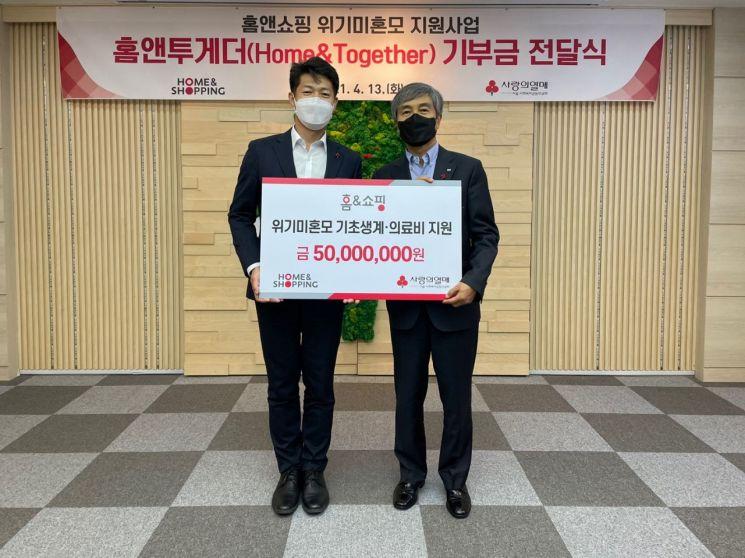 홈앤쇼핑은 사랑의 열매에 5000만원을 기부했다고 14일 밝혔다. 왼쪽부터 김진곤 사랑의 열매 사무처장, 김옥찬 홈앤쇼핑 대표. [사진 = 홈앤쇼핑]