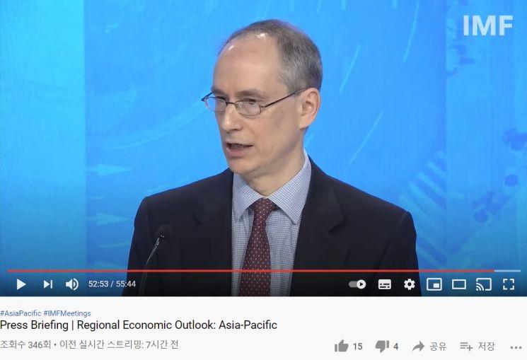 13일(현지시간) 조너선 오스트리 국제통화기금(IMF) 아시아태평양국 부국장이 온라인 기자간담회에서 질의응답을 진행하고 있다.