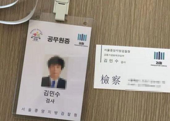 20대 취준생 죽음으로 내몬 '김민수 검사' 사칭 일당 98명 잡혔다