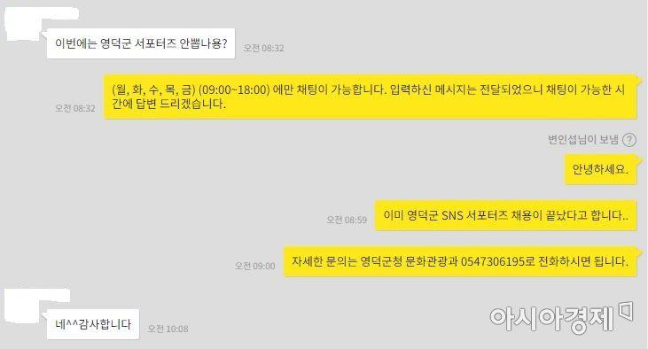 영덕군 카카오톡 채널 '1대 1 상담 코너' 캡처.